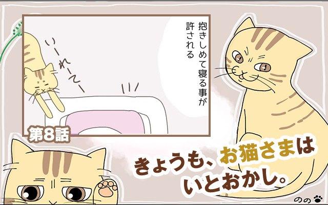 きょうも、お猫さまはいとをかし。【第8話】「その代償」