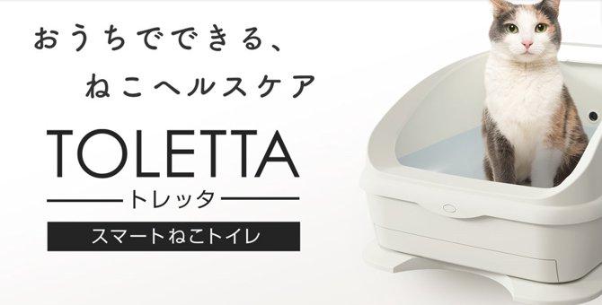 スマホと連動した猫トイレTOLETTA(トレッタ)が凄い!