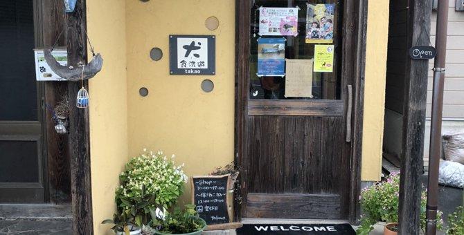 〜京都の田舎でまったり〜 保護ねこカフェtakao