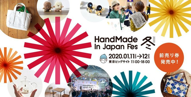 手作りの猫モノたくさん!ハンドメイドインジャパンフェス冬(2020)は1/11、12開催♪