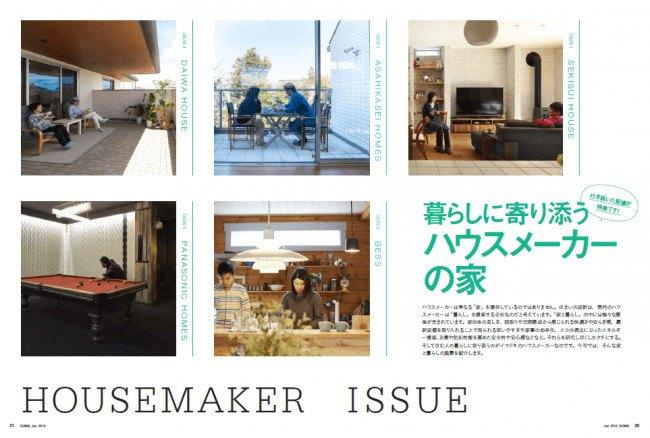 『住まいの設計』6月号は猫が過ごしやすい家の特集!