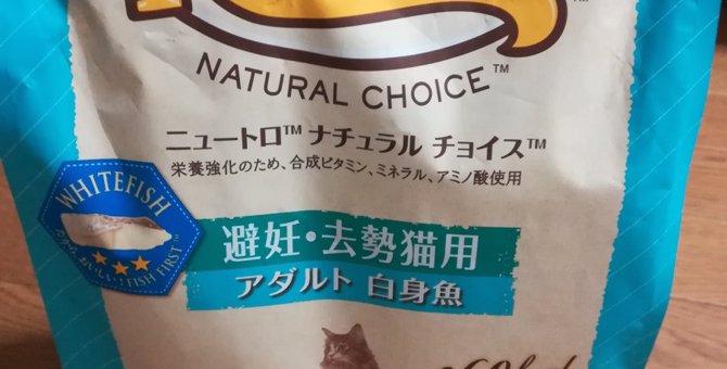 愛猫におすすめキャットフード「ニュートロ ナチュラルチョイス」