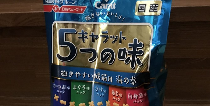 大粒のご飯が苦手な猫ちゃんにもおすすめ!「キャラット5つの味」