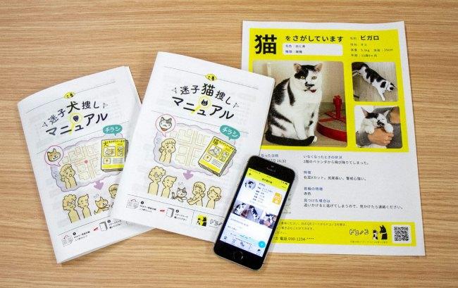 「ドコノコ」より迷子捜しマニュアルが公開!