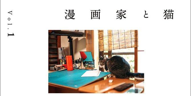『漫画家と猫vol.1』発売中
