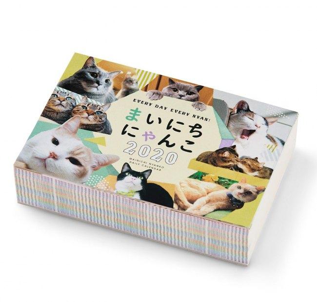 まいにちにゃんこ2020がフェリシモ猫部より発売!