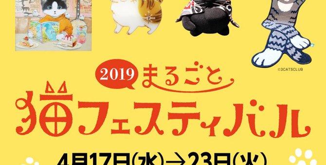 4月23日まで開催中♡まるごと猫フェスティバル2019に参加しよう!