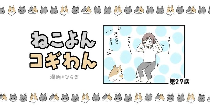 ねこよんコギわん【第27話】「筋トレ①」