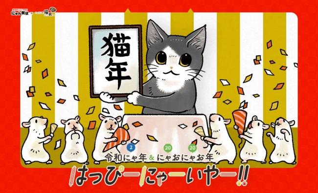 猫が主役の年賀状が発売!