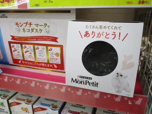 ホームセンター島忠に「モンプチ箱」が登場!猫助けできるシステムとは?