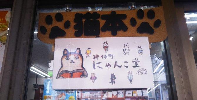 神保町にある猫本専門「にゃんこ堂」!猫好き店主さんが開いた猫本だらけの本屋さん