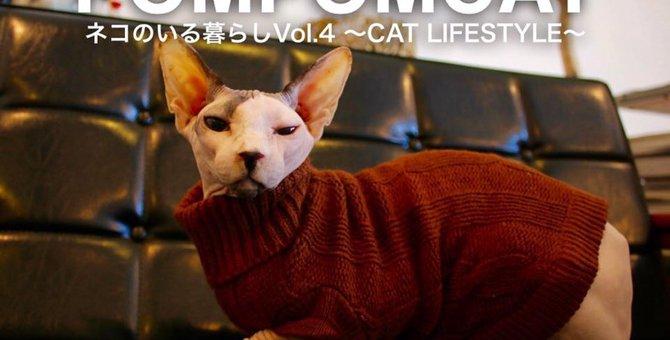 愛猫家、猫好きは見逃せない猫のいる暮らし展