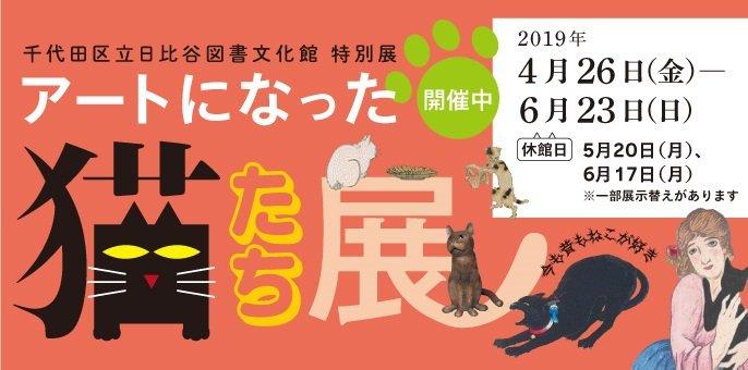 日比谷図書文化館にいろんな猫が大集合!―展覧会、講演会、人気投票、猫本
