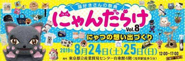 猫好きの祭典「にゃんだらけ」が8月24日・25に開催!