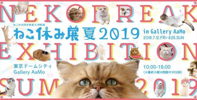 初のお化け屋敷も登場!?ねこ休み展2019夏が東京ドームシティで開催