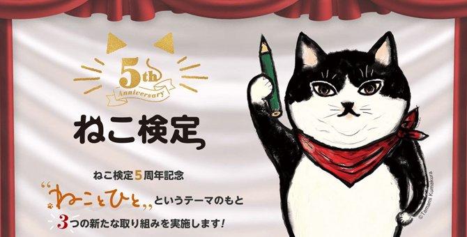 【祝5周年】『ねこ検定』初のオンライン検定開催!
