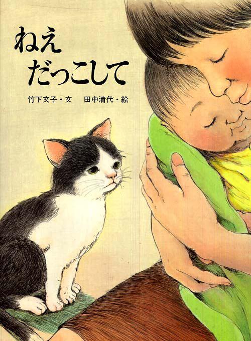 切なすぎて泣いた!愛猫や子供を抱きしめたくなる猫の感動絵本ご紹介