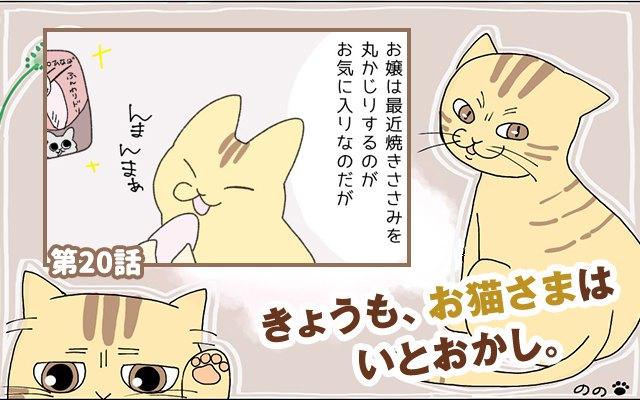 きょうも、お猫さまはいとをかし。【第20話】「焼きささみの食べ方」