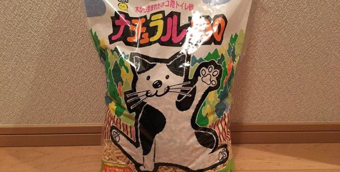 猫砂「ナチュラル100」の使用方法とその使用感
