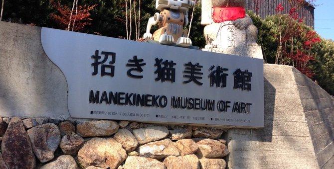 猫好きにはたまらない!福を呼ぶ!?岡山県「招き猫美術館」へ行ってみよう!