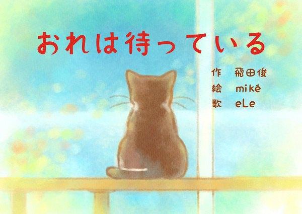 【感動】大好きな「あの人」を想い続けるシニア保護猫が掴んだ幸せ