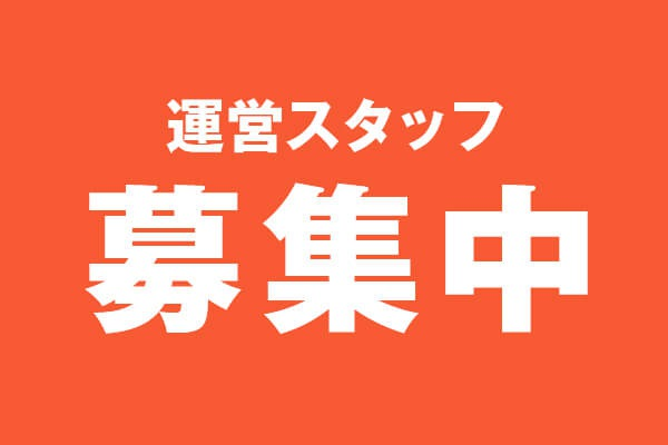 ねこちゃんホンポからアルバイト募集のお知らせ。サイト運営スタッフを大募集!