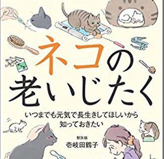 猫の老後について考える。『ネコの老いじたく』の著者 壱岐田鶴子さんにインタビュー