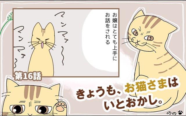きょうも、お猫さまはいとをかし。【第16話】「無言の圧力」
