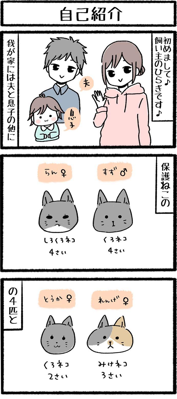 ねこよんコギわん第1話1枚目
