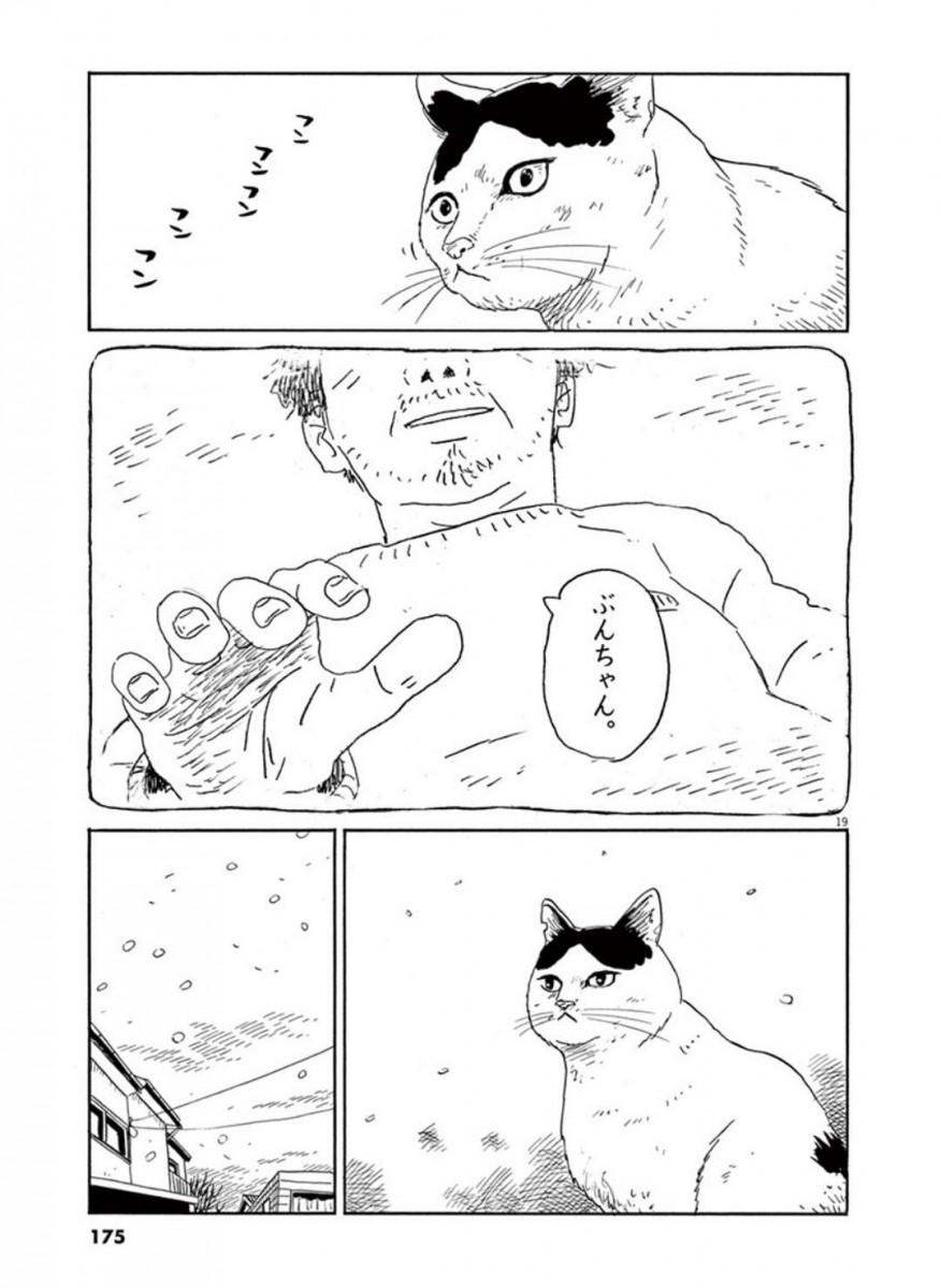 家猫ぶんちゃんの一年p19