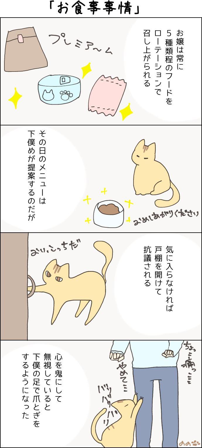 きょうも、お猫様はいとをかし。第15話