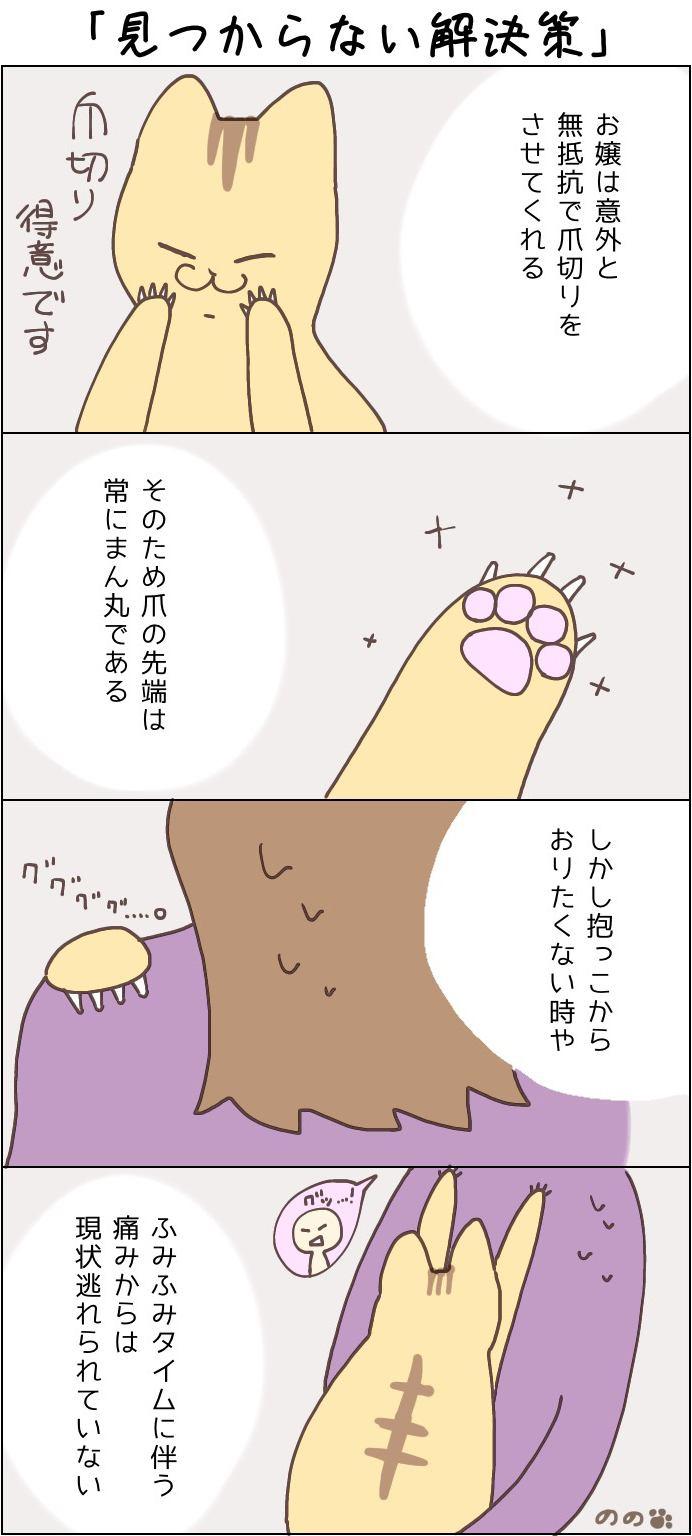 きょうも、お猫様はいとをかし。第16話