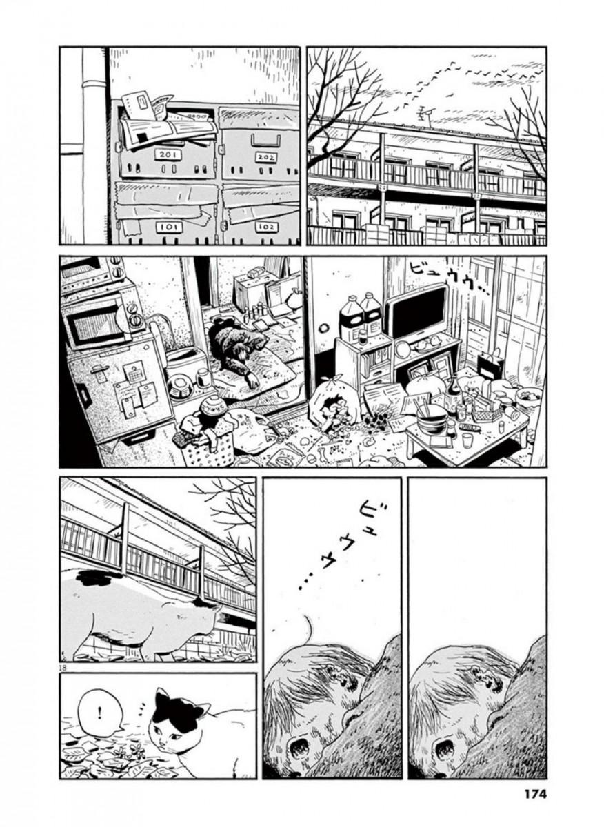 家猫ぶんちゃんの一年p18