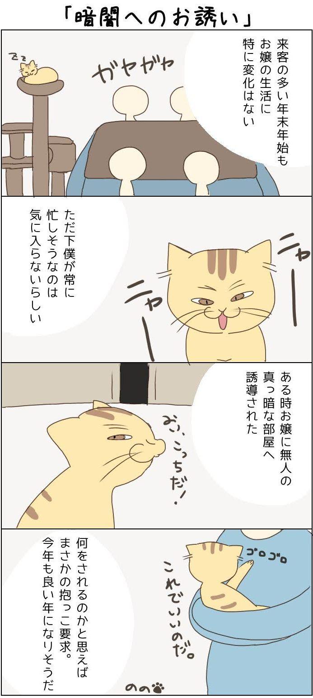 きょうも、お猫様はいとをかし。第9話