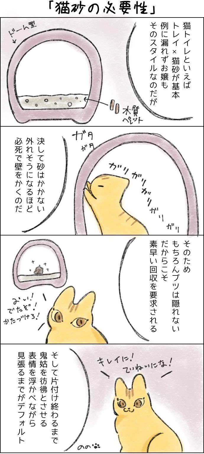 きょうも、お猫様はいとをかし。第21話