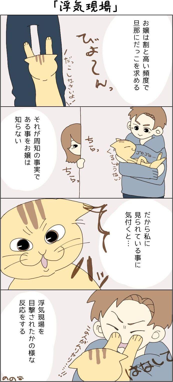 きょうも、お猫様はいとをかし。第5話