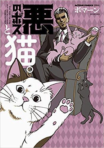 『悪のボスと猫。』