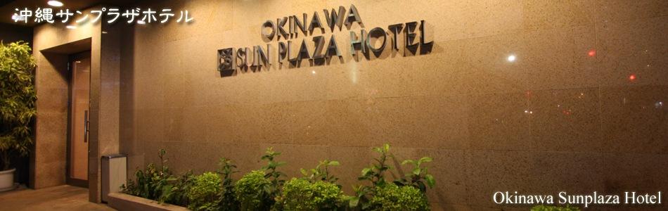 沖縄サンプラザホテル
