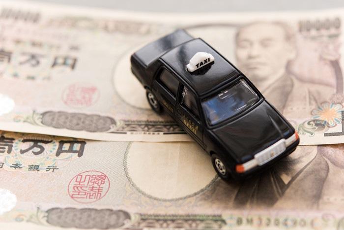 お金とタクシー