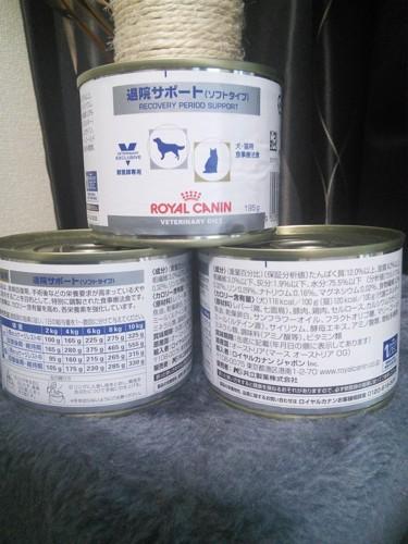 缶詰め3つ