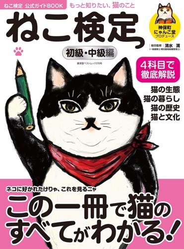 ねこ検定公式ガイドBook初級・中級編
