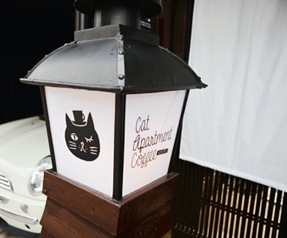 キャットアパートメントの灯篭