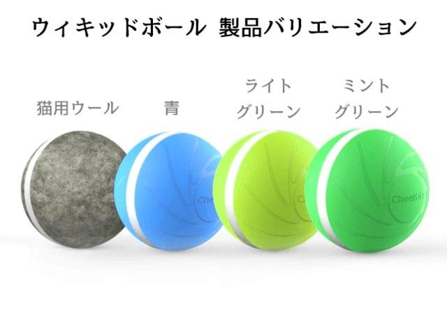 ウィキッドボールのカラバリは4種