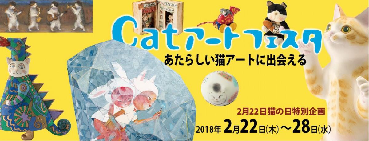 Catアートフェスタ