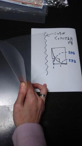 クリアホルダーの切り方がメモと写っているもの