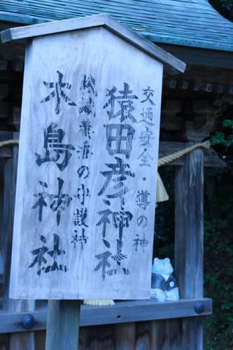木島神社看板