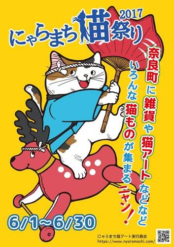 にゃらまち猫祭り
