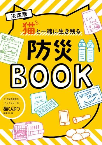 防災BOOK