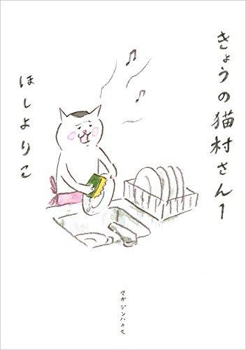 『きょうの猫村さん』
