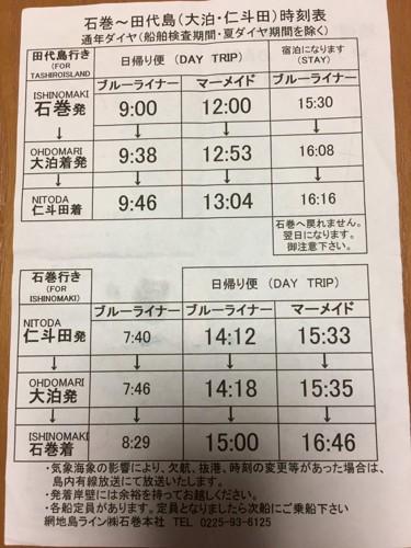 石巻港でチケットを買う際に渡される時刻表。裏には田代島の地図がのっています。